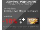 Скидка до 20% при покупке охотничьих патронов Феттер, Lowe, Maglia, Cacciatore