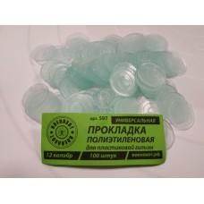 Прокладка универсальная полиэтиленовая 12 кал. (100 шт.)