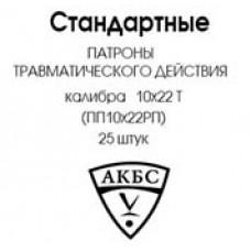 АКБС ПАТРОН 10Х22 Т ТРАВМАТИЧЕСКИЙ 50 ДЖ