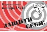 АКБС Патрон газовый 18*45А