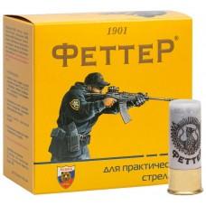 ФЕТТЕР ПРАКТИКА 12/70 34 ГР.