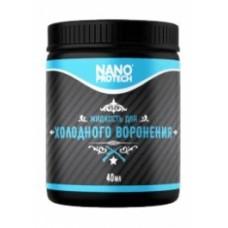 Жидкость для холодного воронения NanoProTech 40 мл