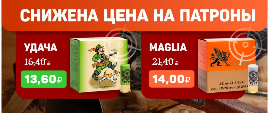 "Снижены цены на охотничьи патроны ""Удача"" и ""Maglia"""