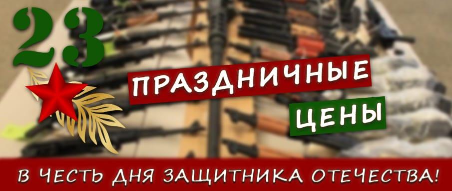 Скидки на оружие