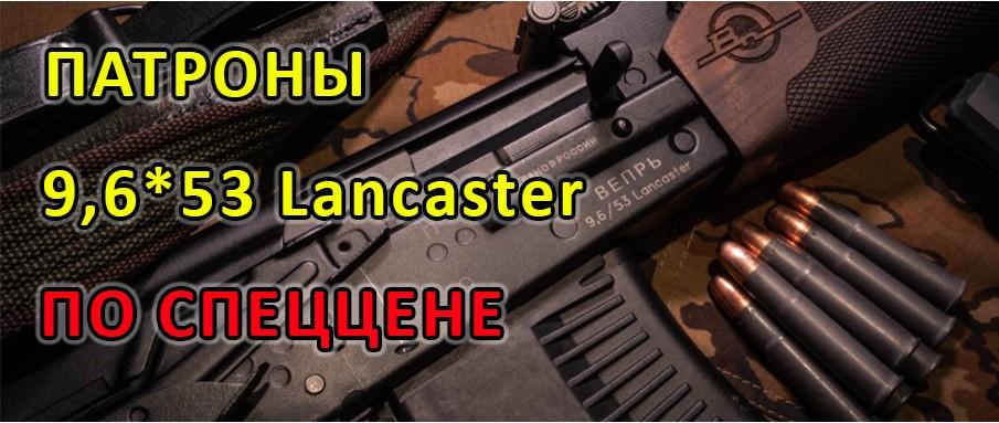 Патроны 9,6*53 Lancaster по спеццене