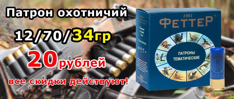 ФЕТТЕР 12/70/34 гр. Пыж-контейнер