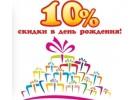 Получите скидку -10% в свой День рождения!