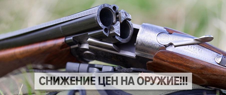 Снижение цен на оружие!