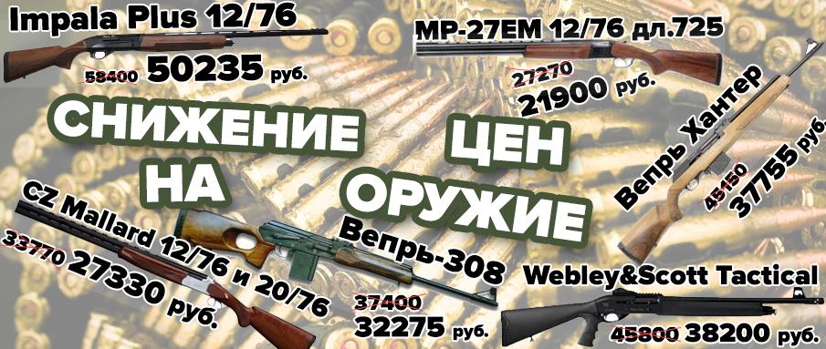 Акция к 23 Февраля! Охолощенное, сигнальное и пневматическое оружие по сниженной цене.