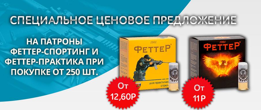 Специальное ценовое предложение на патроны Феттер-Спортинг и Феттер-Практика!