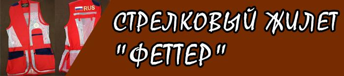 """СТРЕЛКОВЫЙ ЖИЛЕТ """"ФЕТТЕР"""""""