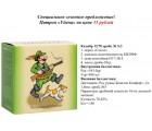 Специальное сезонное предложение! Патрон «Удача» по цене 15 рублей