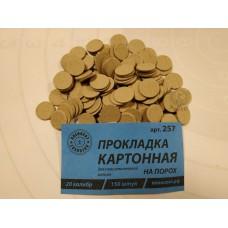 Прокладка картонная на порох 20 кал. (150 шт.)