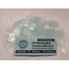 Прокладка универсальная полиэтиленовая 20 кал. (100 шт.)