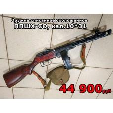 Оружие списанное охолощенное ППШХ-СО, кал.10*31