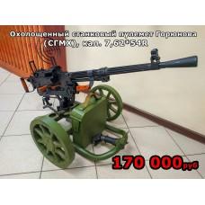 Оружие списанное охолощенное СГМХ, кал. 7,62*54R