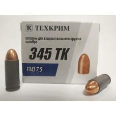 ТЕХКРИМ 345ТК пуля FMJ 7,5 гр.