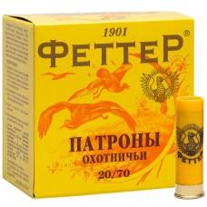 ФЕТТЕР 20/70/25 Бесконтейнерный