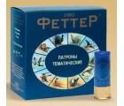 """Патрон дробовой """"Феттер"""" Бесконтейнерный с фибровым пыжом 12/70/40гр."""
