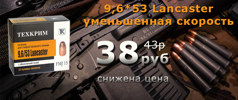 Снижена цена на патрон 9,6*53 Lancaster FMJ15