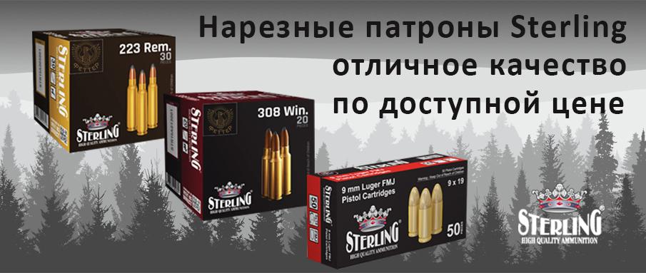 Импортные нарезные патроны Sterling (Турция)